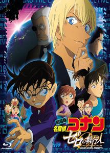 [DVD] 劇場版名探偵コナン ゼロの執行人