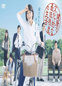 [DVD] 『健康で文化的な最低限度の生活』【完全版】(初回生産限定版)