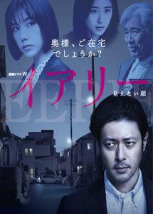 [DVD] WOWOW 連続ドラマW イアリー 見えない顔【完全版】(初回生産限定版)