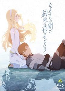 [DVD] さよならの朝に約束の花をかざろう