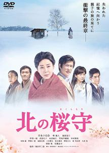 [DVD] 北の桜守