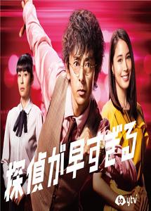 [DVD] 探偵が早すぎる【完全版】(初回生産限定版)