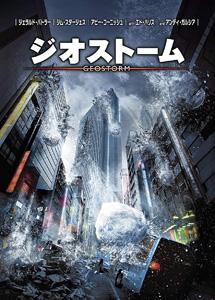 [DVD] ジオストーム