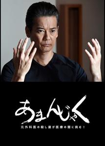 [DVD] 開局55周年特別企画 ドラマスペシャル「あまんじゃく」元外科医の殺し屋が医療の闇に挑む