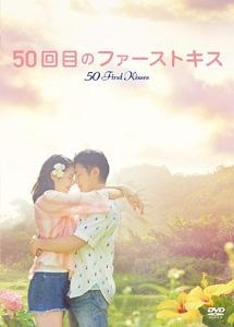 [DVD] 50回目のファーストキス