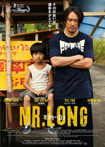 [DVD] Mr.Long/ミスター・ロン
