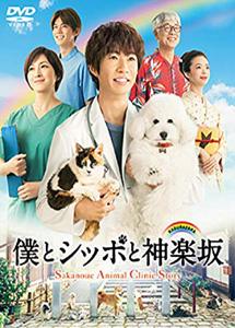 [DVD] 僕とシッポと神楽坂【完全版】(初回生産限定版)