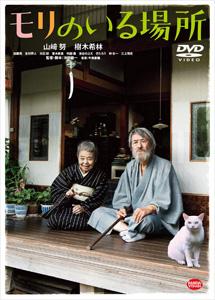 [DVD] モリのいる場所