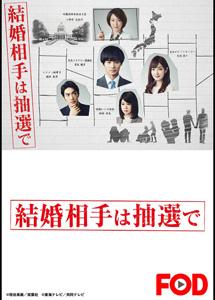 [DVD] 結婚相手は抽選で【完全版】(初回生産限定版)