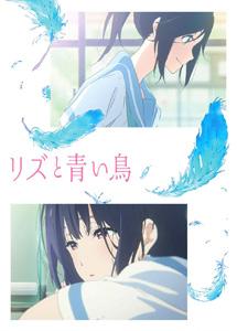[DVD] リズと青い鳥