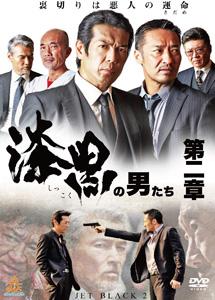 [DVD] 漆黒の男たち第二章
