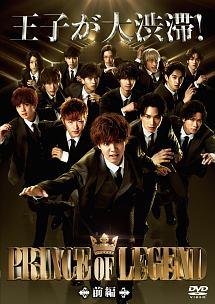 [DVD] ドラマ「PRINCE OF LEGEND」前編