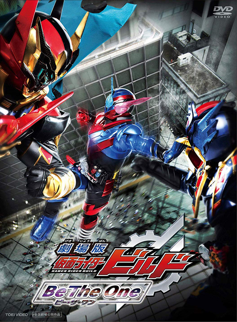 [DVD] 劇場版 仮面ライダービルド Be The One