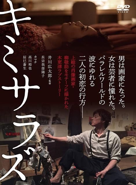 [DVD] キミサラズ
