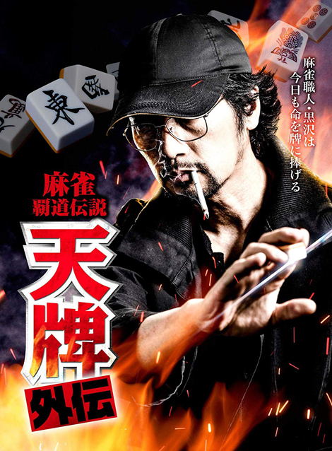 [DVD] 麻雀覇道伝説 天牌外伝