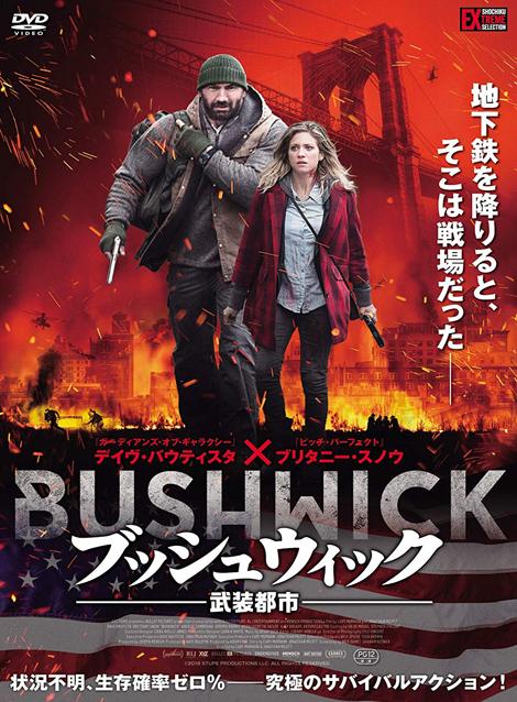 [DVD] ブッシュウィック ―武装都市―