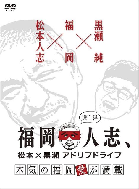 [DVD] 福岡人志、~松本×黒瀬アドリブドライブ~ 第1弾 本気の福岡愛が満載