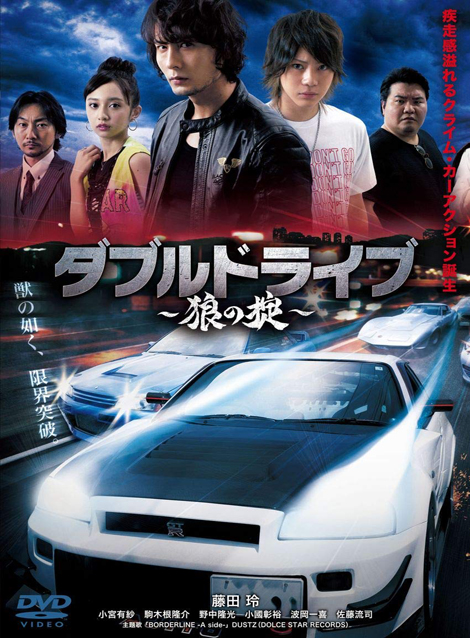 [DVD] ダブルドライブ~狼の掟~