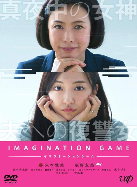 [DVD] イマジネーションゲーム