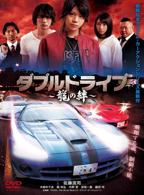 [DVD] ダブルドライブ~龍の絆~