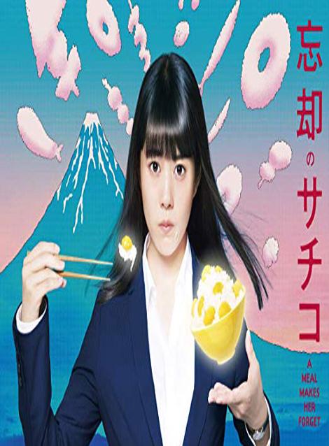 [DVD] 忘却のサチコ【完全版】(初回生産限定版)