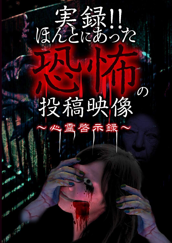 [DVD] 実録!!ほんとにあった恐怖の投稿映像 ~心霊啓示録~