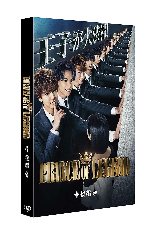 [DVD] ドラマ「PRINCE OF LEGEND」後編