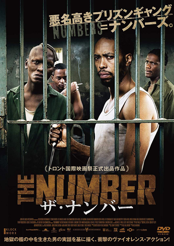 [DVD] ザ・ナンバー