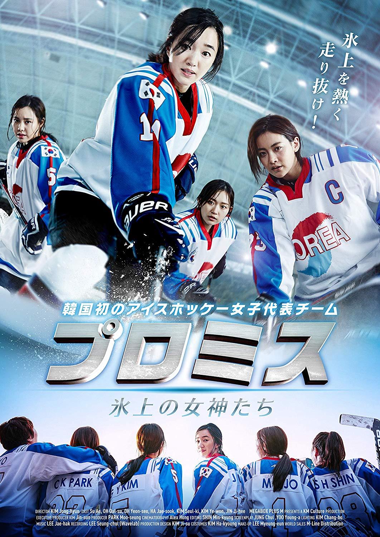[DVD] プロミス ~氷上の女神たち~