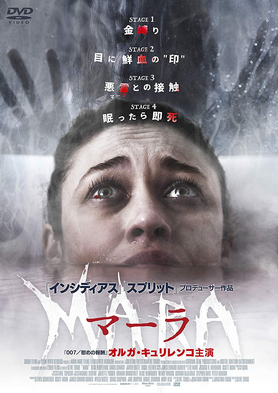 [DVD] マーラ