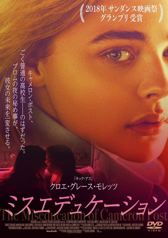 [DVD] ミスエデュケーション