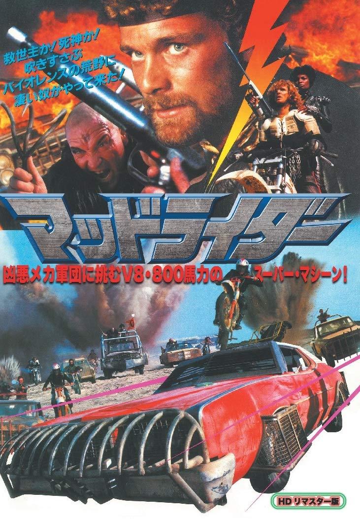 [DVD] マッドライダー HDリマスター