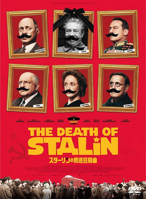 [DVD] スターリンの葬送狂騒曲