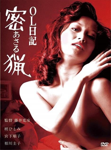 [DVD] OL日記 密猟 あさる