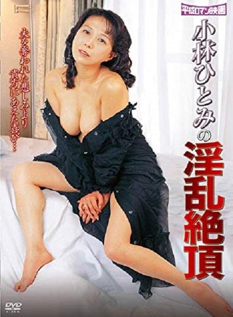 [DVD] 小林ひとみの淫乱絶頂