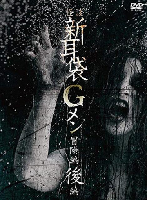 [DVD] 怪談新耳袋Gメン 冒険編後編