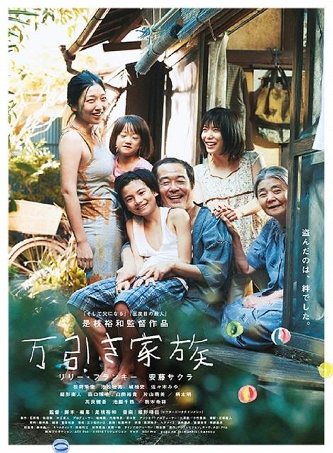 [DVD] 万引き家族