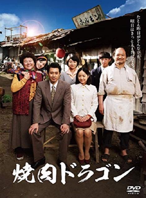 [DVD] 焼肉ドラゴン