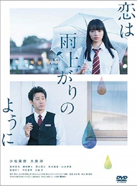 [DVD] 恋は雨上がりのように