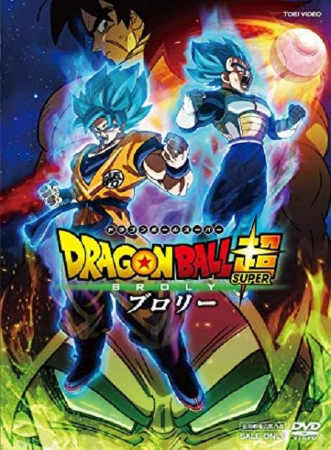 [DVD] ドラゴンボール超 ブロリー