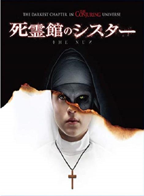 [DVD] 死霊館のシスター