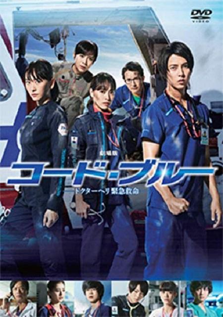 [DVD] 劇場版コード・ブルー -ドクターヘリ緊急救命