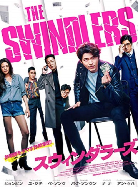 [DVD] スウィンダラーズ