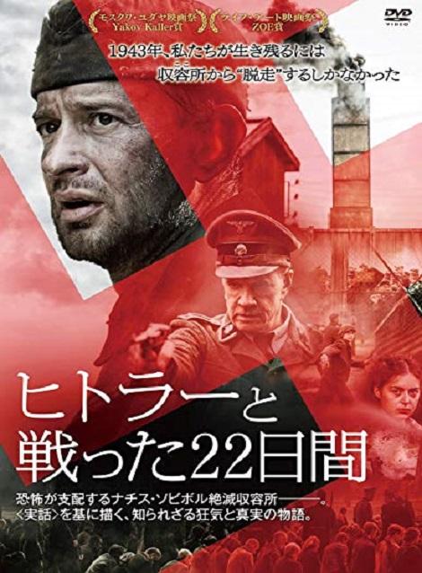 [DVD] ヒトラーと戦った22日間
