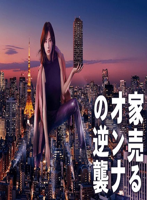 [DVD] 家売るオンナの逆襲【完全版】(初回生産限定版)