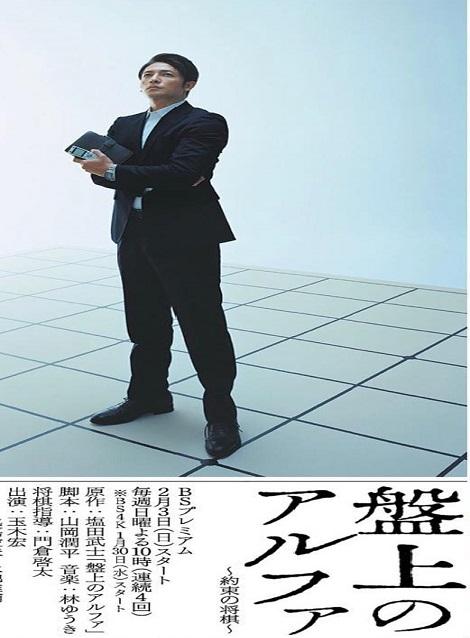 [DVD] 盤上のアルファ~約束の将棋~【完全版】(初回生産限定版)