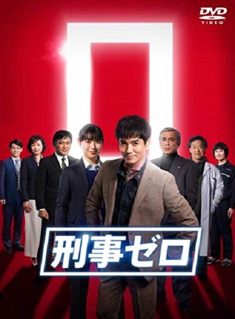 [DVD] 刑事ゼロ【完全版】(初回生産限定版)