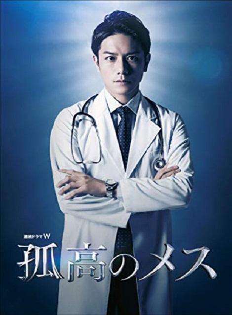 [DVD] 連続ドラマW 孤高のメス【完全版】(初回生産限定版)