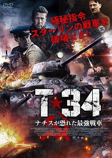 [DVD] T-34 ナチスが恐れた最強戦車