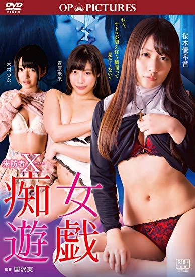 [DVD] 来訪者X 痴女遊戯
